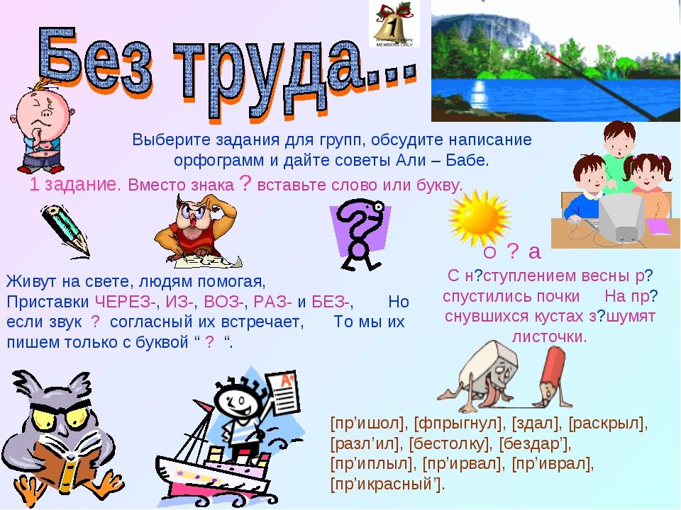 Выберите задания для групп, обсудите написание орфограмм и дайте советы Али –...