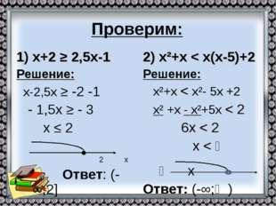 Проверим: х+2 ≥ 2,5х-1 Решение: х-2,5х ≥ -2 -1 - 1,5х ≥ - 3 х ≤ 2 2 х Ответ: