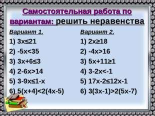 Самостоятельная работа по вариантам: решить неравенства Вариант 1. 1) 3х≤21 2