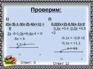 Проверим: 1) 2(х-3)-1-3(х-2)-4(х+1) < 0 2х -6-1-3х+6-4х-4 < 0 -5х < 5 х > -1