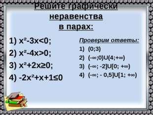 Решите графически неравенства в парах: 1) х²-3х0; 3) х²+2х≥0; 4) -2х²+х+1≤0 П