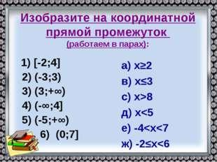 Изобразите на координатной прямой промежуток (работаем в парах): 1) [-2;4] 2