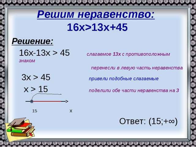 Решим неравенство: 16х>13х+45 Решение: 16х-13х > 45 слагаемое 13х с противопо...