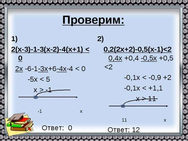 Проверим: 1) 2(х-3)-1-3(х-2)-4(х+1) < 0 2х -6-1-3х+6-4х-4 < 0 -5х < 5 х > -1...