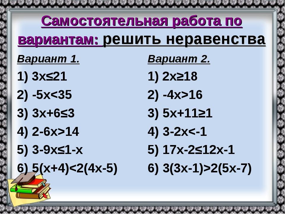 Самостоятельная работа по вариантам: решить неравенства Вариант 1. 1) 3х≤21 2...