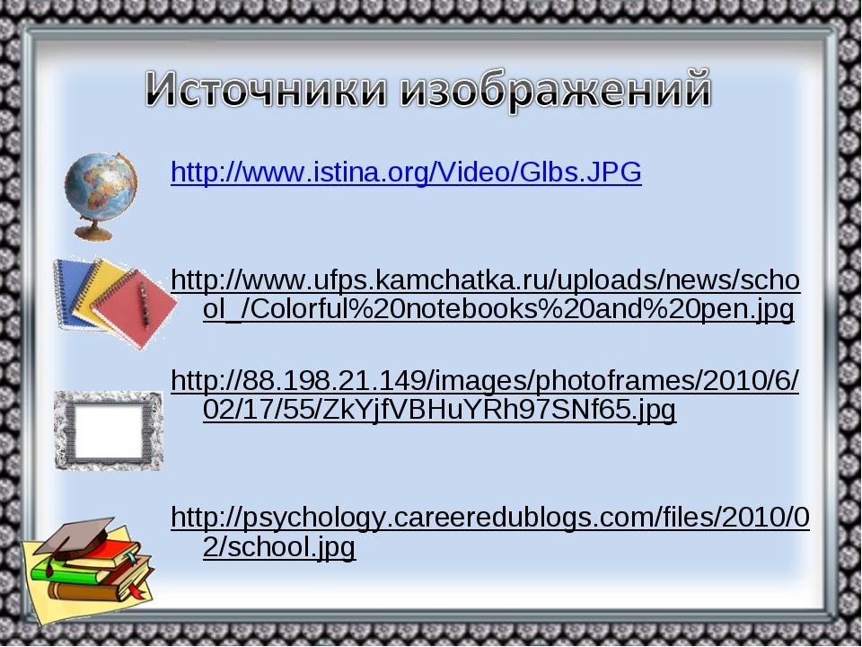 http://www.istina.org/Video/Glbs.JPG http://www.ufps.kamchatka.ru/uploads/new...