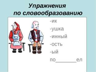 Упражнения по словообразованию -ик -ушка -инный -ость -ый по_______ел