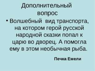 Дополнительный вопрос Волшебный вид транспорта, на котором герой русской нар