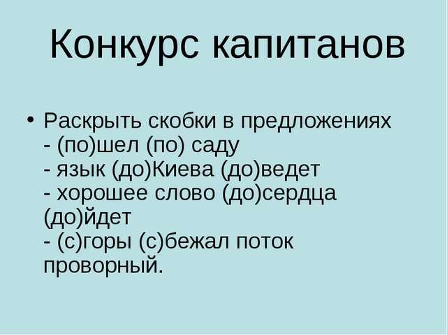 Конкурс капитанов Раскрыть скобки в предложениях - (по)шел (по) саду - язык...