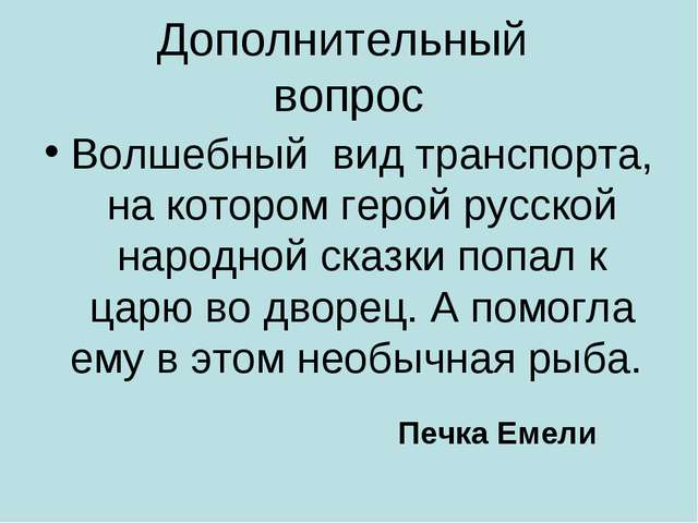 Дополнительный вопрос Волшебный вид транспорта, на котором герой русской нар...