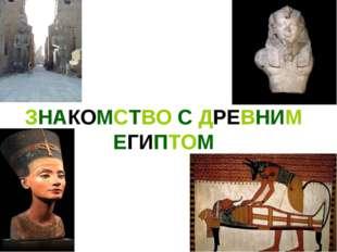 ЗНАКОМСТВО С ДРЕВНИМ ЕГИПТОМ
