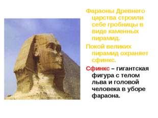 Фараоны Древнего царства строили себе гробницы в виде каменных пирамид. Покой