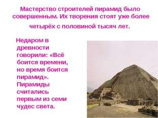 Мастерство строителей пирамид было совершенным. Их творения стоят уже более