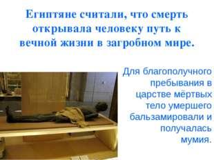 Египтяне считали, что смерть открывала человеку путь к вечной жизни в загробн