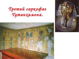 Третий саркофаг Тутанхамона.