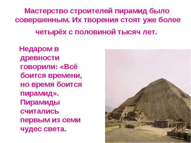 Мастерство строителей пирамид было совершенным. Их творения стоят уже более...
