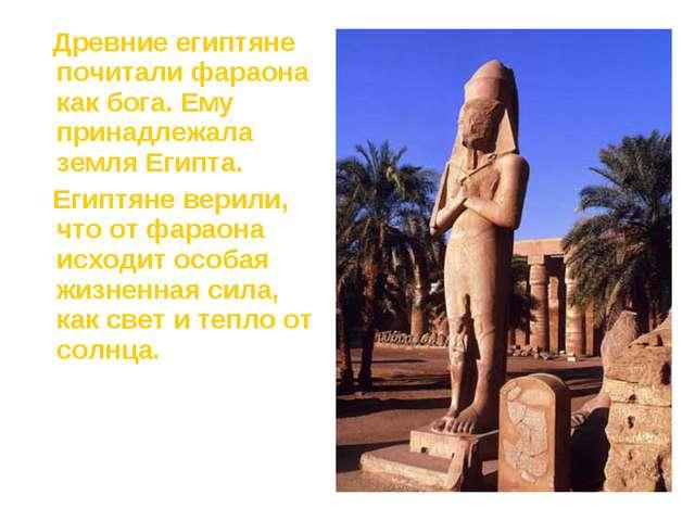 Древние египтяне почитали фараона как бога. Ему принадлежала земля Египта. Е...