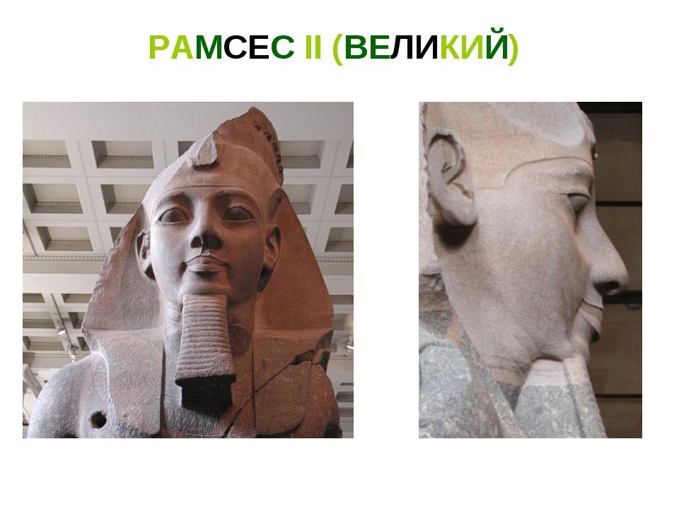 РАМСЕС II (ВЕЛИКИЙ)