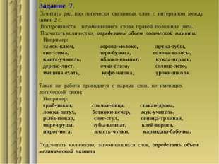 Задание 7. Зачитать ряд пар логически связанных слов с интервалом между ними