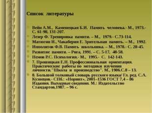 Список литературы Вейн А.М., Каменецкая Б.И. Память человека.- М., 1973.- С.