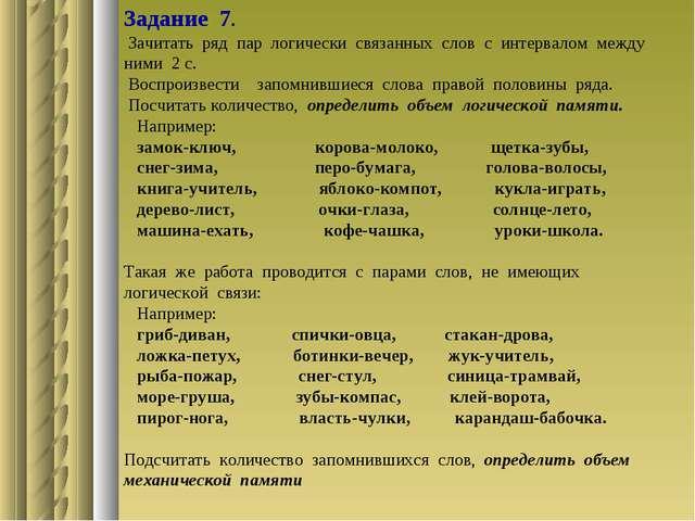 Задание 7. Зачитать ряд пар логически связанных слов с интервалом между ними...