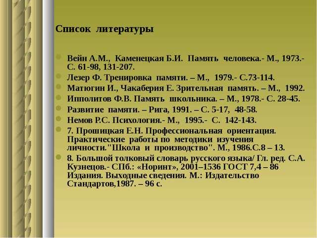 Список литературы Вейн А.М., Каменецкая Б.И. Память человека.- М., 1973.- С....