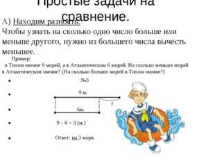 Простые задачи на сравнение. А) Находим разность. Чтобы узнать на сколько одн