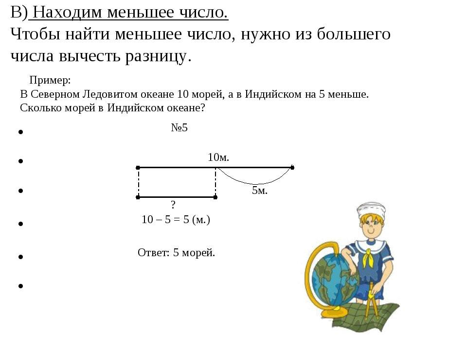 В) Находим меньшее число. Чтобы найти меньшее число, нужно из большего числа...