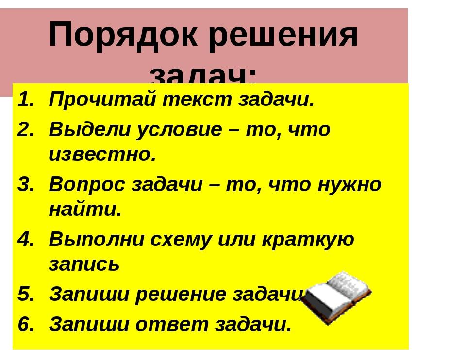 Порядок решения задач: Прочитай текст задачи. Выдели условие – то, что извест...