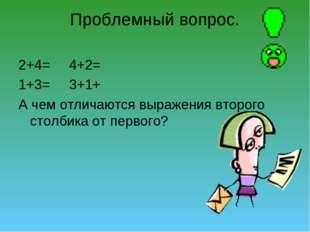 Проблемный вопрос. 2+4= 4+2= 1+3= 3+1+ А чем отличаются выражения второго сто