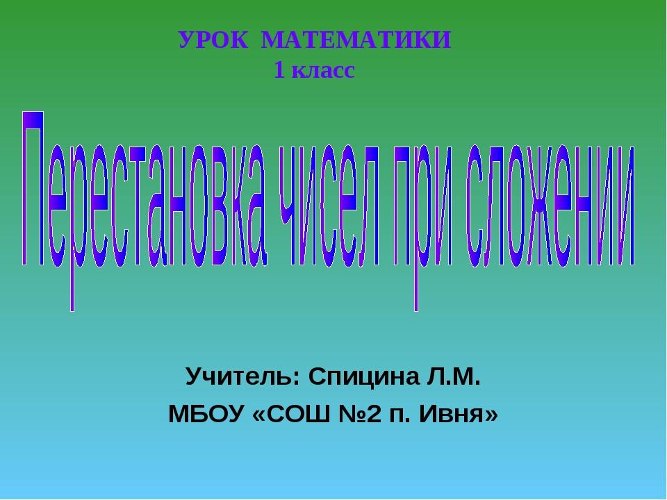 УРОК МАТЕМАТИКИ 1 класс Учитель: Спицина Л.М. МБОУ «СОШ №2 п. Ивня»
