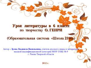 Урок литературы в 6 классе по творчеству О. ГЕНРИ (Образовательная система «Ш