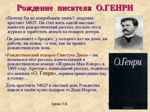 Рождение писателя О.ГЕНРИ «Почему бы не попробовать опять?- подумал арестант