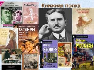 Книжная полка Зуева Л.В.