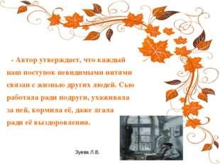 - Автор утверждает, что каждый наш поступок невидимыми нитями связан с жизнь
