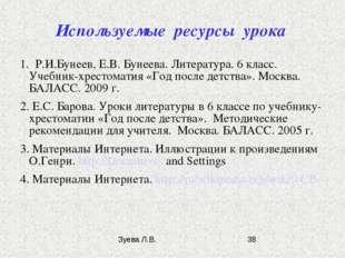 Используемые ресурсы урока 1. Р.И.Бунеев, Е.В. Бунеева. Литература. 6 класс.