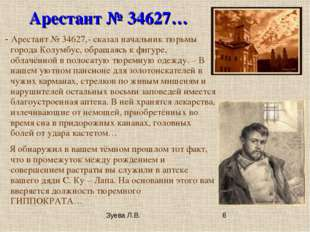 Арестант № 34627… - Арестант № 34627,- сказал начальник тюрьмы города Колумбу
