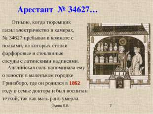 Арестант № 34627… Отныне, когда тюремщик гасил электричество в камерах, № 346