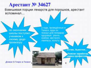 Арестант № 34627 Взвешивая порции лекарств для порошков, арестант вспоминал…