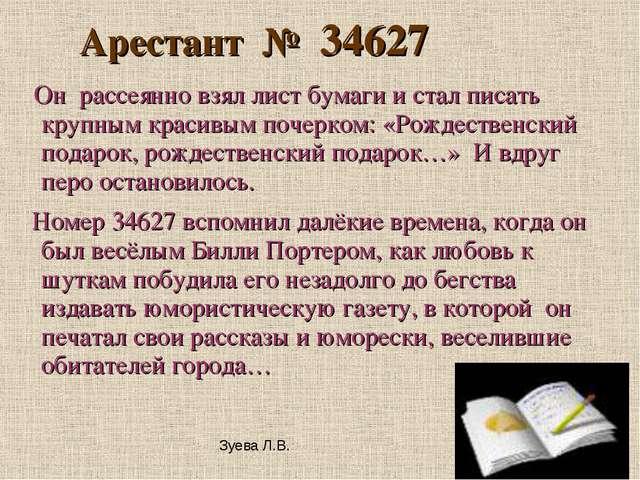 Арестант № 34627 Он рассеянно взял лист бумаги и стал писать крупным красивым...