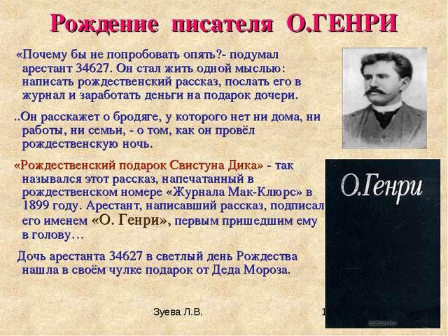 Рождение писателя О.ГЕНРИ «Почему бы не попробовать опять?- подумал арестант...