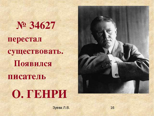 № 34627 перестал существовать. Появился писатель О. ГЕНРИ Зуева Л.В.