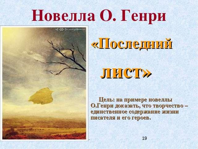 Новелла О. Генри «Последний лист» Цель: на примере новеллы О.Генри доказать,...