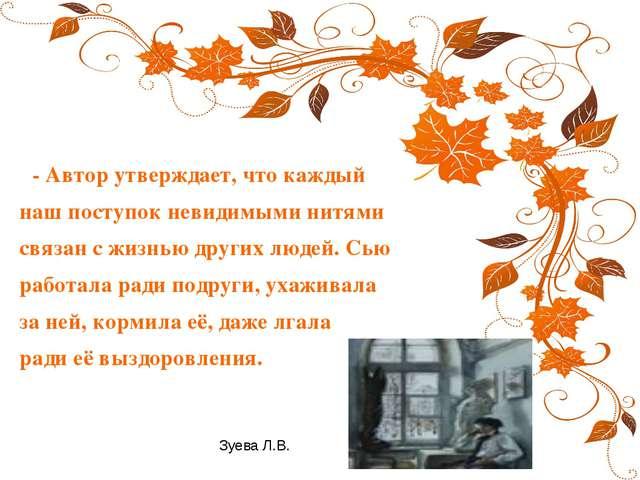 - Автор утверждает, что каждый наш поступок невидимыми нитями связан с жизнь...