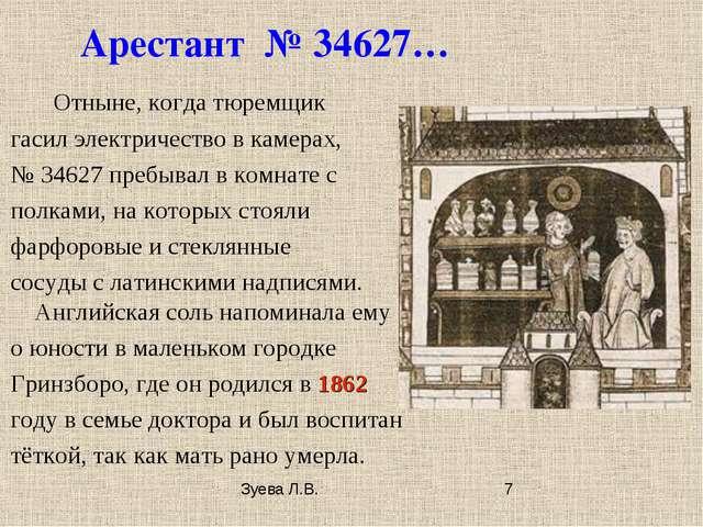 Арестант № 34627… Отныне, когда тюремщик гасил электричество в камерах, № 346...