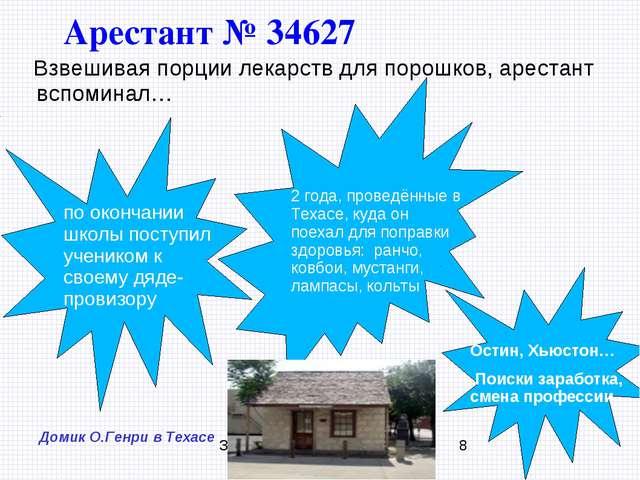 Арестант № 34627 Взвешивая порции лекарств для порошков, арестант вспоминал…...