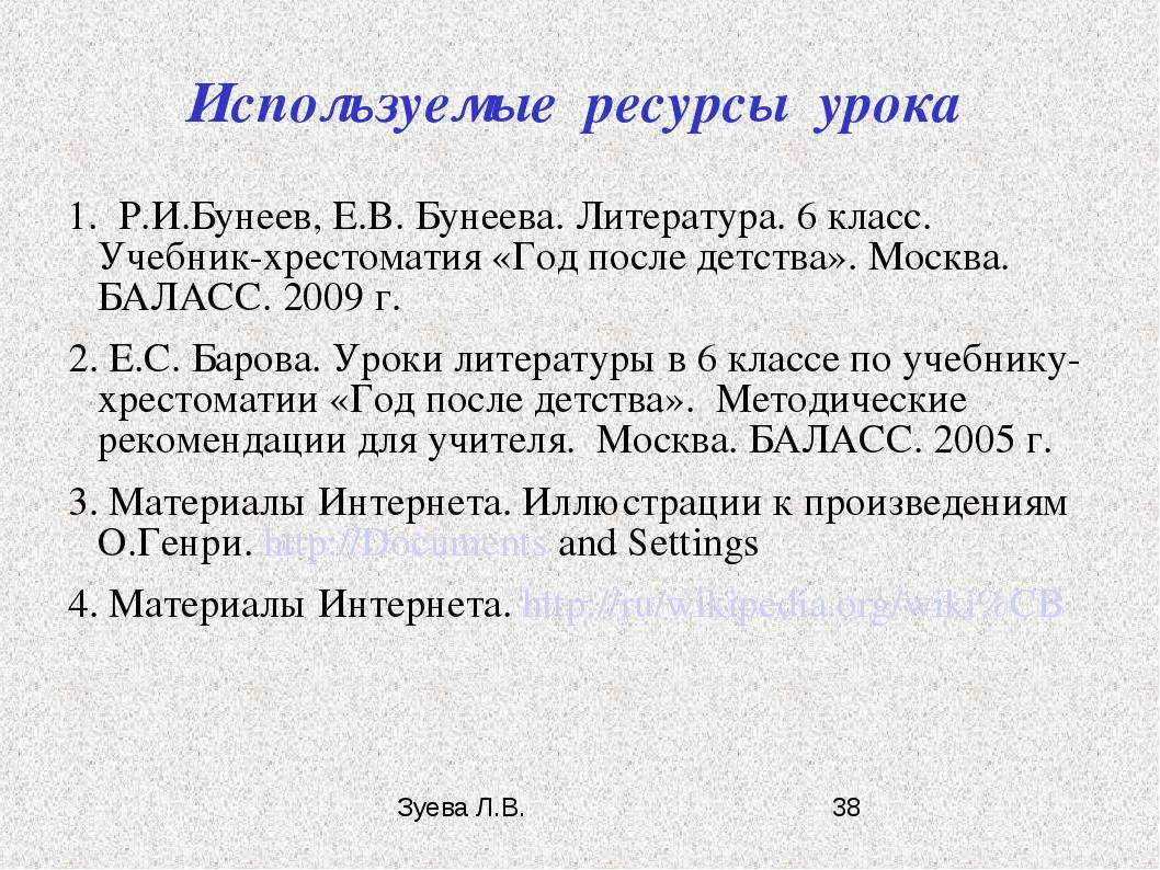 Используемые ресурсы урока 1. Р.И.Бунеев, Е.В. Бунеева. Литература. 6 класс....