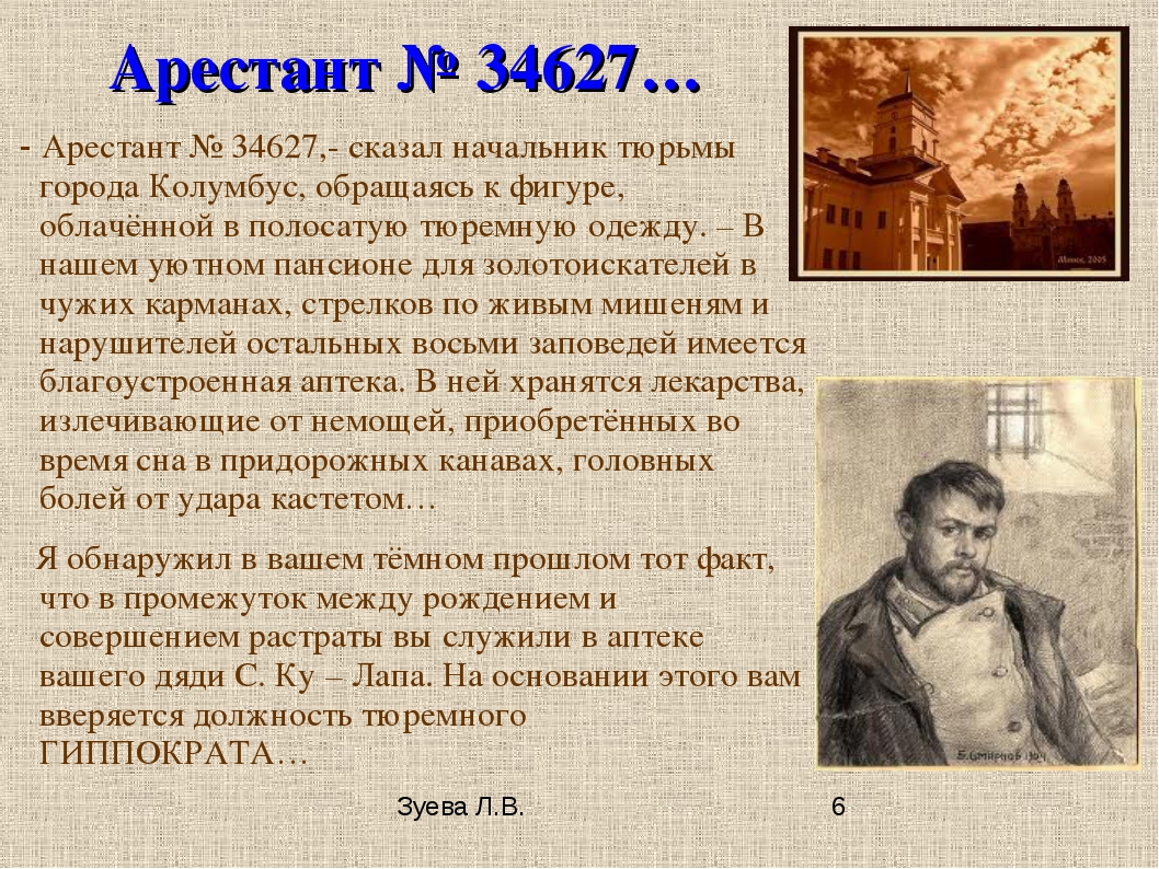 Арестант № 34627… - Арестант № 34627,- сказал начальник тюрьмы города Колумбу...