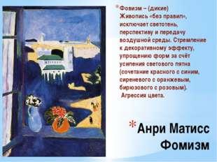 Анри Матисс Фомизм Фовизм – (дикие) Живопись «без правил», исключает светотен