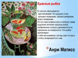 Анри Матисс Красные рыбки В полотне обыгрывается круглая форма. Это крышка ст